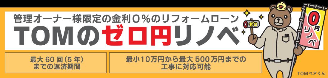 TOMのゼロ円リノベ 管理オーナー様限定の金利0%のリフォームローン